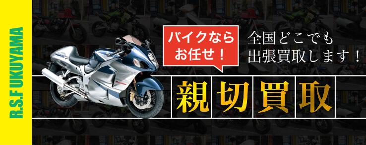 バイク親切買取